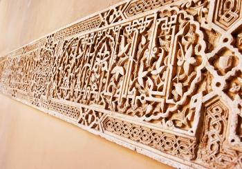 Pared tallada | 2014 | Alhambra - Granada, España